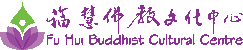 Fu Hui Buddhist Cultural Centre